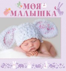 . - Моя малышка обложка книги