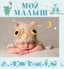 . - Мой малыш обложка книги