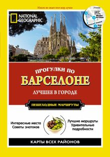 . - Прогулки по Барселоне обложка книги