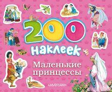 . - Маленькие принцессы обложка книги