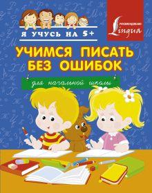 . - Учимся писать без ошибок обложка книги