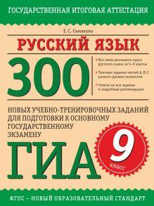 Русский язык. 300 новых учебно - тренировочных заданий для подготовки к основному государственному экзамену ОГЭ. 9 класс обложка книги
