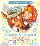 Толстой А.Н. - Самые любимые русские сказки' обложка книги