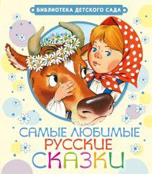 Толстой А.Н. - Самые любимые русские сказки обложка книги