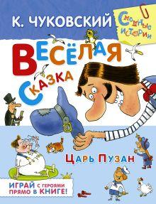 Чуковский К.И. - Весёлая сказка обложка книги