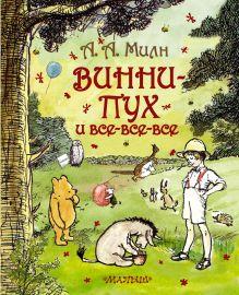 Милн А.А., Заходер Б.В. - Винни-Пух и все-все-все обложка книги