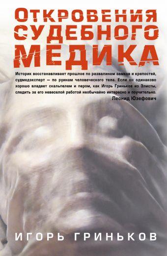 Откровения судебного медика Гриньков И.Н.