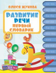 Жукова О.С. - Развитие речи. Первый словарик обложка книги