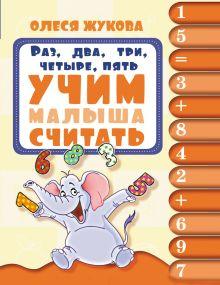 Жукова О.С. - Раз, два,три, четыре, пять. Учим малыша считать обложка книги
