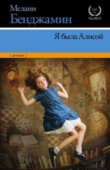 Бенджамин М. - Я была Алисой обложка книги