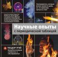 Научные опыты с периодической таблицей от ЭКСМО
