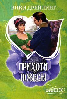 Дрейлинг В. - Прихоти повесы обложка книги