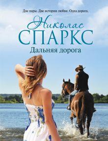 Спаркс Н. - Дальняя дорога обложка книги