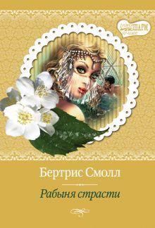 Смолл Б. - Рабыня страсти обложка книги