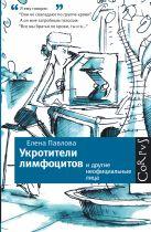 Павлова Е. - Укротители лимфоцитов и другие неофициальные лица' обложка книги