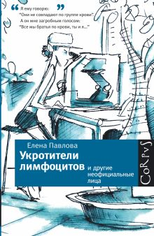 Павлова Е. - Укротители лимфоцитов и другие неофициальные лица обложка книги
