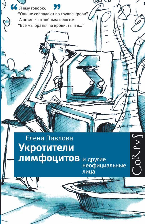 Укротители лимфоцитов и другие неофициальные лица Павлова Е.