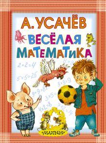 Весёлая математика обложка книги