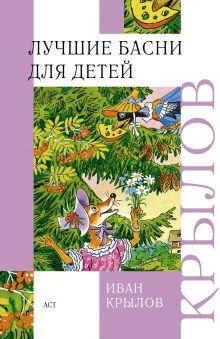 Лучшие басни для детей обложка книги