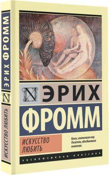 Фромм Э. - Искусство любить обложка книги