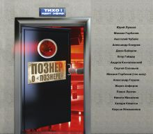 Познер В.В. - Познер о Познере(суперобложка) обложка книги