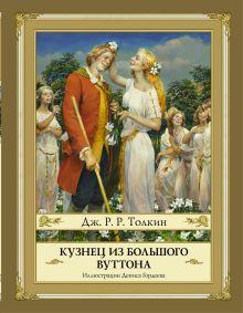 Кузнец из Большого Вуттона обложка книги