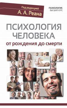Реан А.А. - Психология человека от рождения до смерти обложка книги