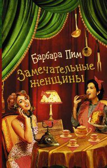 Пим Б. - Замечательные женщины обложка книги