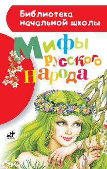 Науменко Г.М. - Мифы русского народа обложка книги