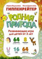 Гиппенрейтер Ю.Б., Гиппенрейтер М. - РОДНАЯ ПРИРОДА, Игры для развития эмоционального интеллекта. Для детей от 3 лет.' обложка книги