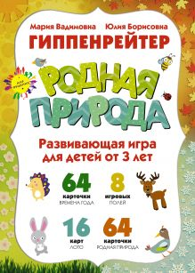 Гиппенрейтер Ю.Б., Гиппенрейтер М. - РОДНАЯ ПРИРОДА, Игры для развития эмоционального интеллекта. Для детей от 3 лет. обложка книги