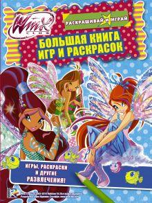 . - Winx Club. Большая книга игр и раскрасок обложка книги