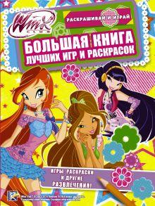 . - Winx Club. Большая книга лучших игр и раскрасок обложка книги