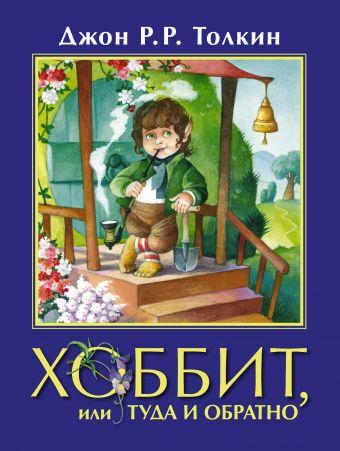 Хоббит, или туда и обратно Толкин Д.Р.Р.