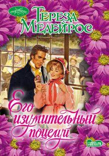 Медейрос Т. - Его изумительный поцелуй обложка книги
