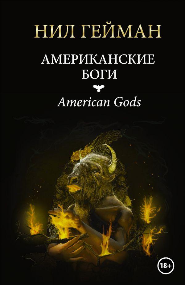 Американские боги Гейман Н.