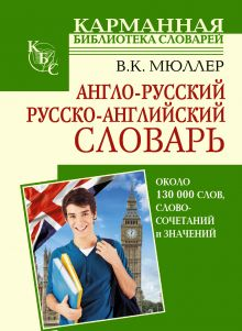 Мюллер В.К. - Англо-русский русско-английский словарь обложка книги