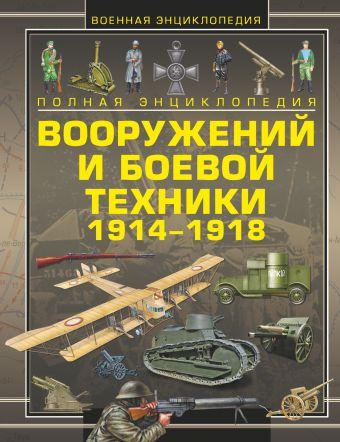 Полная энциклопедия вооружений и боевой техники 1914 - 1918 Ликсо В.В.