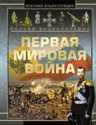 Полная энциклопедия. Первая мировая война 1914 - 1918