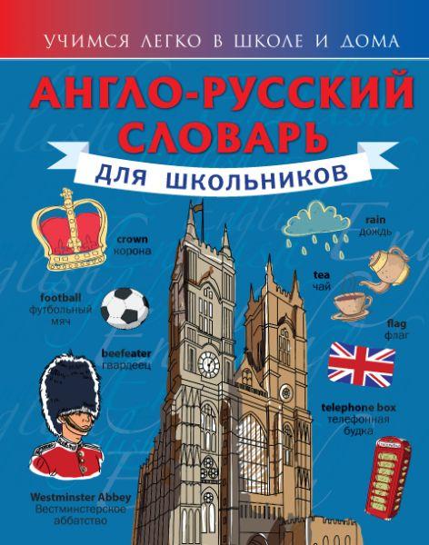 Англо-русский словарь для школьников