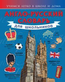 Державина В.А. - Англо-русский словарь для школьников обложка книги
