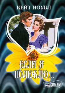 Ноубл Кейт - Если я полюблю... обложка книги