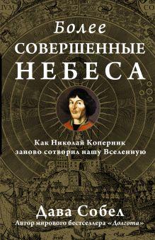 Собел Д. - Более совершенные небеса обложка книги
