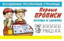 Дмитриева В.Г. - Первые прописи. Буквы и цифры обложка книги