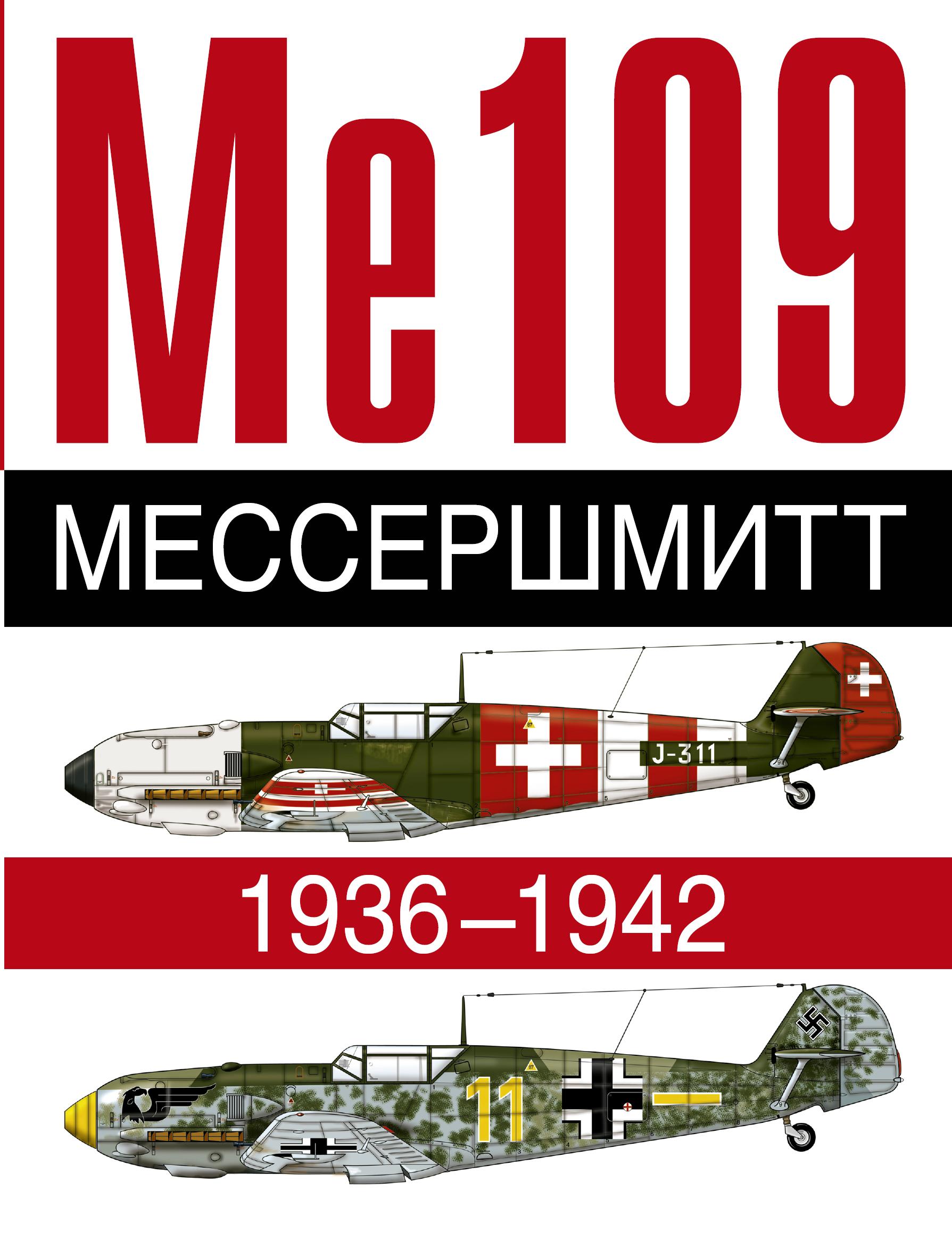 Мессершмитт. Ме 109. 1936-1942 ( Жуино А.  )