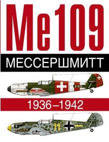 Жуино А. - Мессершмитт. Ме 109. 1936-1942 обложка книги