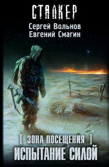 Вольнов С., Смагин Е. - Зона посещения. Испытание силой обложка книги