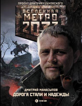 Метро 2033: Дорога стали и надежды Манасыпов Д.Ю.