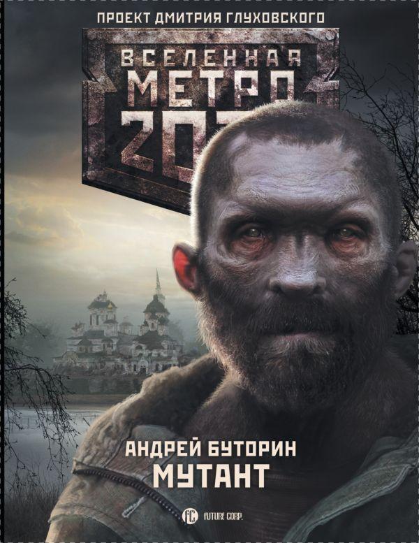 Метро 2033: Мутант Буторин А.Р.