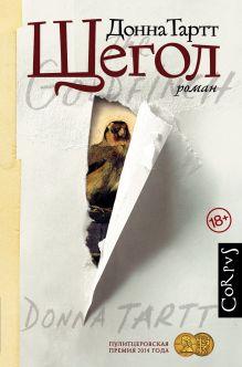 Тартт Д. - Щегол обложка книги